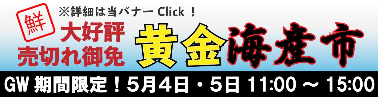 北海道レンタル釣り船黄金マリン2021年GW限定「海産市」開催告知バナー