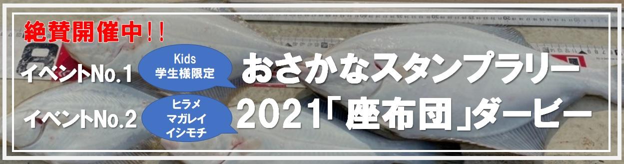 北海道レンタル釣り船黄金マリン2021年イベント開催告知