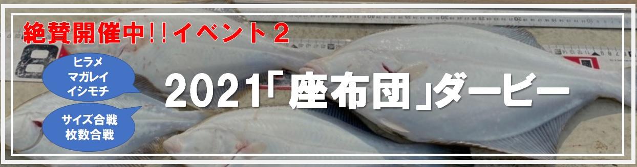 北海道伊達市レンタル釣り船黄金マリン2021年イベント開催告知