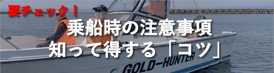 北海道伊達市レンタル釣り船黄金マリン乗船時注意バナー