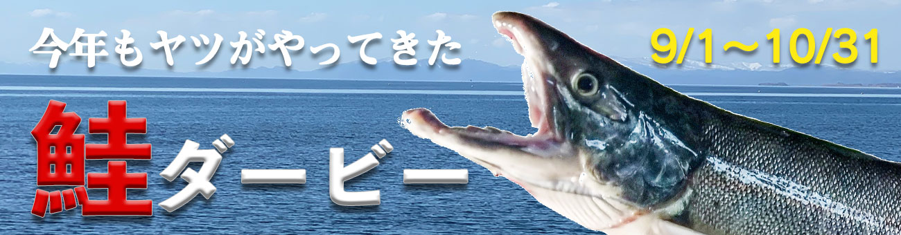 北海道伊達市噴火湾のレンタル釣り船黄金マリン2021年鮭釣り選手権イベント告知